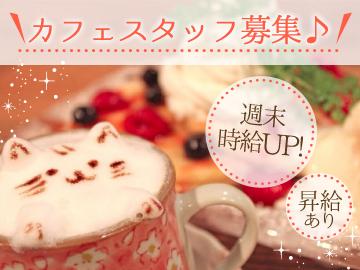 路のカフェ 〜みちのカフェ〜のアルバイト情報