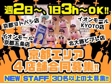 サーティワンアイスクリーム京都エリア4店舗合同のアルバイト情報