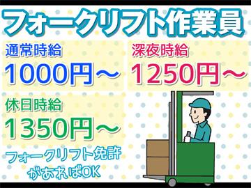 東日本合通株式会社(株式会社合通グループ)のアルバイト情報