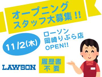 ローソン 蒲郡・岡崎・幸田エリア 7店舗合同募集のアルバイト情報
