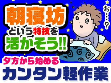 (株)セントメディア SA事業部東 千葉支店 SPTのアルバイト情報