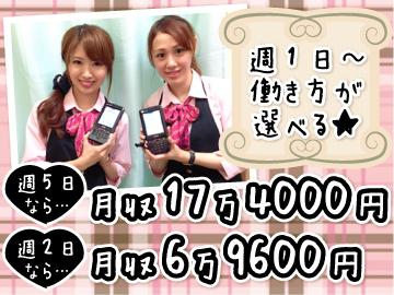 株式会社サンポーのアルバイト情報