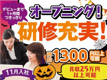 株式会社ラトル・ブランドカンパニー 広島本社のアルバイト情報