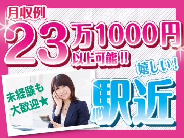 株式会社KDDIエボルバ 関西支社/FA034152のアルバイト情報