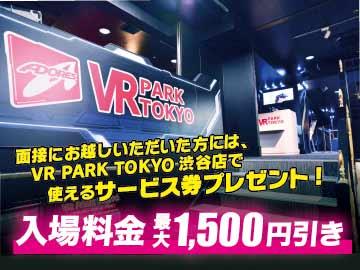 アドアーズ株式会社  VR PARK TOKYO 新店舗(仮) のアルバイト情報