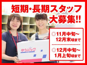 11月中旬〜1月上旬頃迄の1〜2ヶ月間の短期!生活に合わせて働き方・時間も選べる!郵便局内の仕事