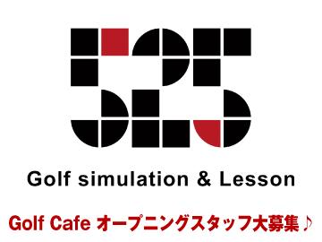 ゴルフシミュレーションレッスン525のアルバイト情報