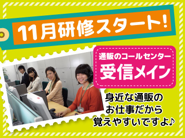 りらいあコミュニケーションズ(株)/1409000013のアルバイト情報