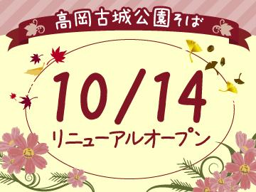 ファミリーマート 高岡本丸町店のアルバイト情報