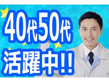 人材プロオフィス株式会社 愛媛営業所のアルバイト情報