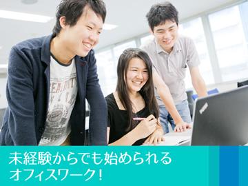 株式会社ジャパンコンピューターサービスのアルバイト情報