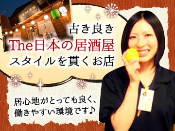 居酒屋平八グループ<平八・丸川商店>のアルバイト情報