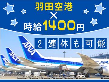羽田空港グローバルサービス株式会社(羽田空港サービス系列)のアルバイト情報