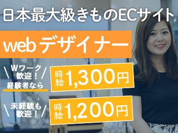 京都シルク株式会社のアルバイト情報