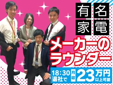 (株)ヒト・コミュニケーションズ岡山支店/02s03011005のアルバイト情報