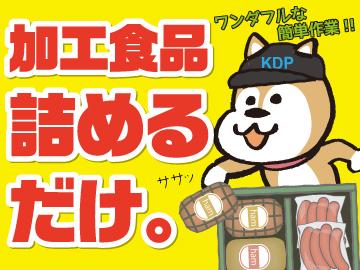 株式会社KDP  ※広告No.170148-06のアルバイト情報