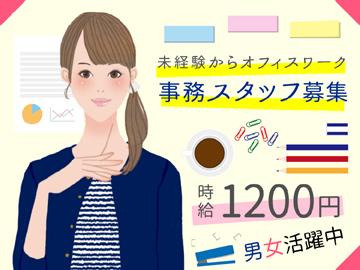 株式会社グロップ 北関東オフィス/0044のアルバイト情報