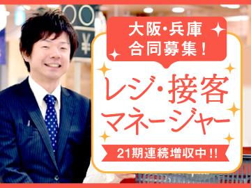 (株)ベルーフ 関西エリア百貨店合同募集のアルバイト情報