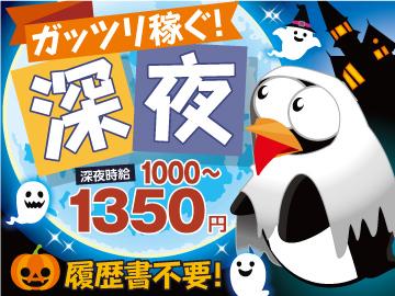 エイジス九州株式会社◆広島・山口で大募集/FAT1016-0102のアルバイト情報