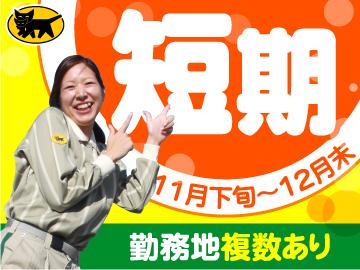 ヤマト運輸(株) 大津・湖西・湖南エリア のアルバイト情報