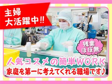 株式会社コスメナチュラルズ 横浜工場のアルバイト情報