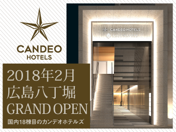 国内18棟目のカンデオホテルズ 2018年2月、広島八丁堀にOPEN! 広島・福山・松山で大募集!