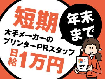 株式会社ヒト・コミュニケーションズ/01o0301092502のアルバイト情報