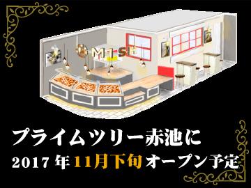 焼き菓子専門店MISHのアルバイト情報