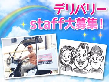 配食のふれ愛 横浜旭店のアルバイト情報