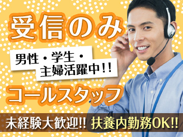 株式会社 東京シコーのアルバイト情報