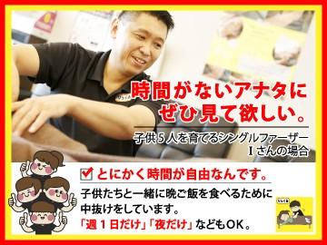 りらくる 出雲店 ★NEW OPEN!!★ /全国580店舗のアルバイト情報