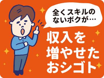 (株)ヒト・コミュニケーションズ /02d0802201712 のアルバイト情報