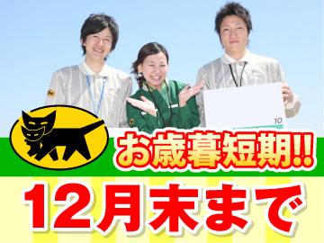 ヤマト運輸(株)山形主管支店のアルバイト情報
