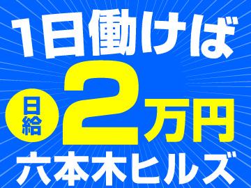 【六本木ヒルズetc×日給2万円×未経験OK】人気スポットが勤務地≫自分のペースで働こう!