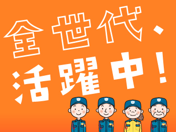 シンテイ警備(株)横浜支社・上大岡営業所/A320012G004のアルバイト情報