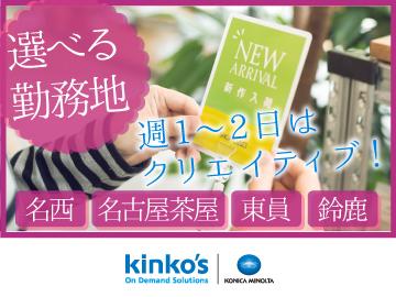 キンコーズ・ジャパン株式会社 *コニカミノルタグループ*のアルバイト情報