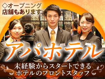 アパホテル 京都5店舗合同募集のアルバイト情報