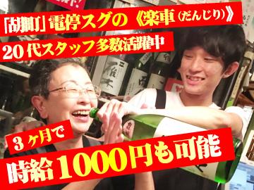 串道楽 楽車(だんじり)のアルバイト情報