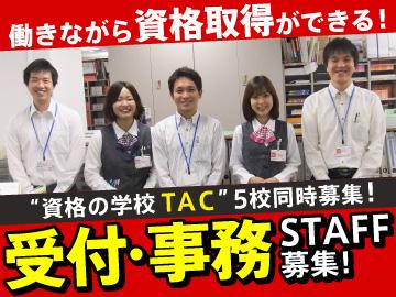 資格の学校 TAC ※5校舎合同募集のアルバイト情報