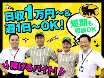 ヤマトホームコンビニエンス株式会社 和歌山支店のアルバイト情報