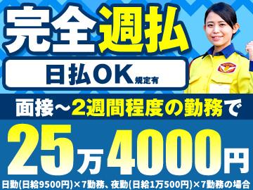 テイケイ株式会社 上野支社のアルバイト情報