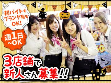 サンクチュアリ・サンクステーション 3店舗合同募集!!のアルバイト情報