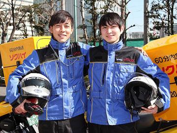 【未経験歓迎】新たにSTART<バイク便ライダー>★自由にあなたらしくお仕事OK!
