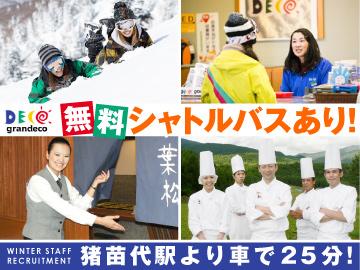(株)東急リゾートサービス グランデコリゾートのアルバイト情報