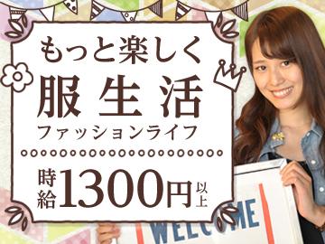 (株)セントメディア SAアパレル営業部 大阪支店 広島Tのアルバイト情報