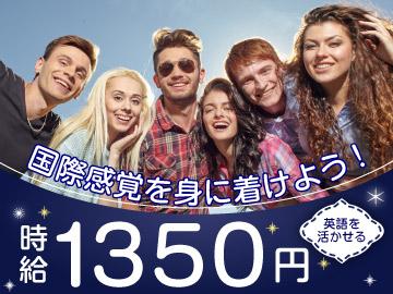 株式会社KDDIエボルバ 関西支社/FA034245のアルバイト情報