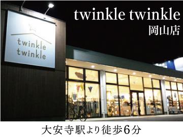 twinkle twinkle 岡山店のアルバイト情報
