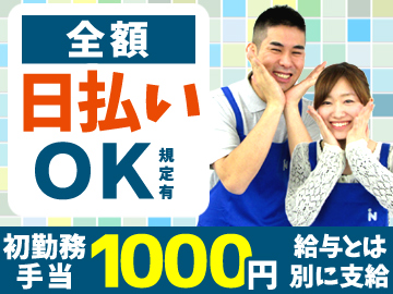 日伸ファシリティー株式会社のアルバイト情報
