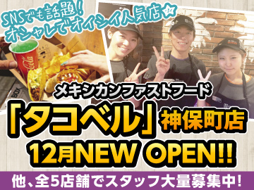 TACOBELL(A)神保町(B)青山骨董通り ※他3店舗!のアルバイト情報