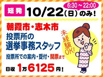 株式会社サウンズグッド(OMY-0217)大宮・所沢・池袋支店のアルバイト情報